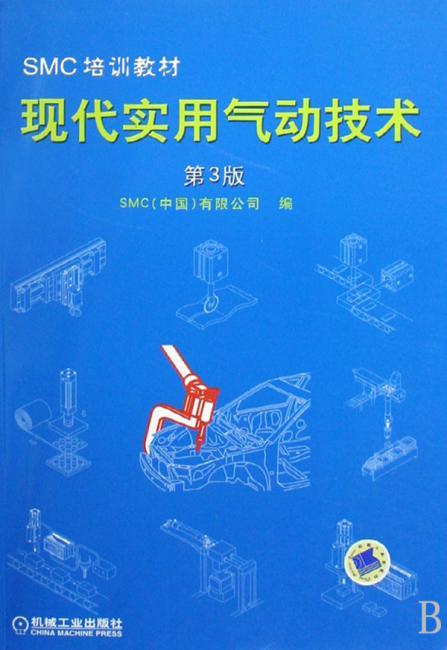 SMC培训教材?现代实用气动技术(第3版)