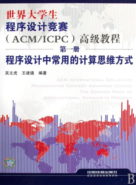 世界大学生程序设计竞赛(ACM/ICPC)高级教程(第1册):程序设计中常用的计算思维方式
