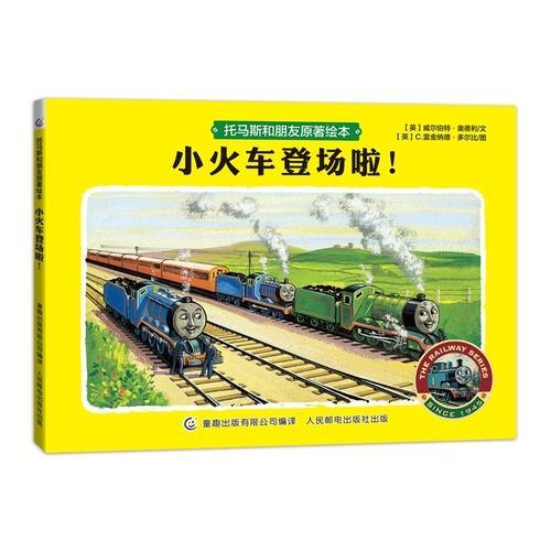 托马斯和朋友原著绘本——小火车登场啦!