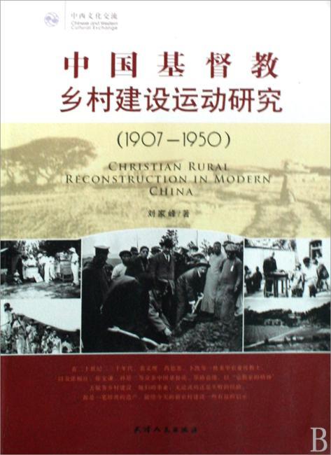 中国基督教乡村建设运动研究(1907-1950)