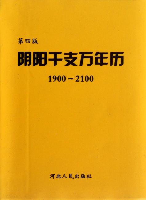 阴阳干支万年历(1900-2100)(第4版)
