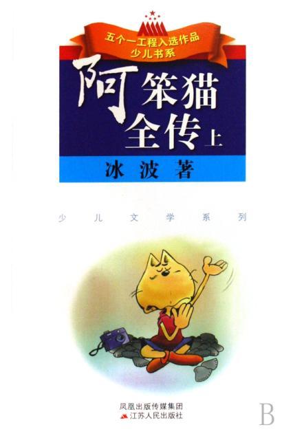 阿笨猫全传(上下册)