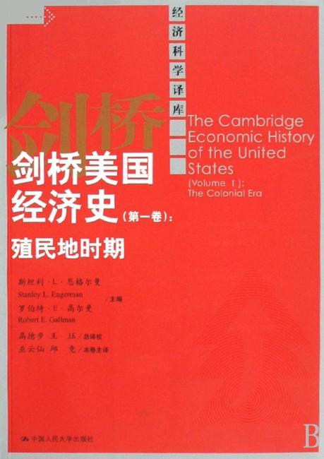 剑桥美国经济史(第1卷)
