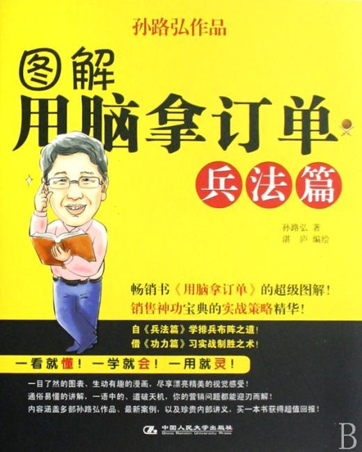 图解用脑拿订单:兵法篇(著名营销专家孙路弘最经典作品,为中国销售人员量身打造)