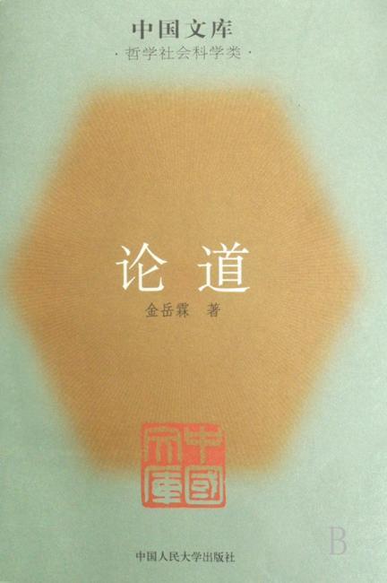 论道(哲学社会科学类)
