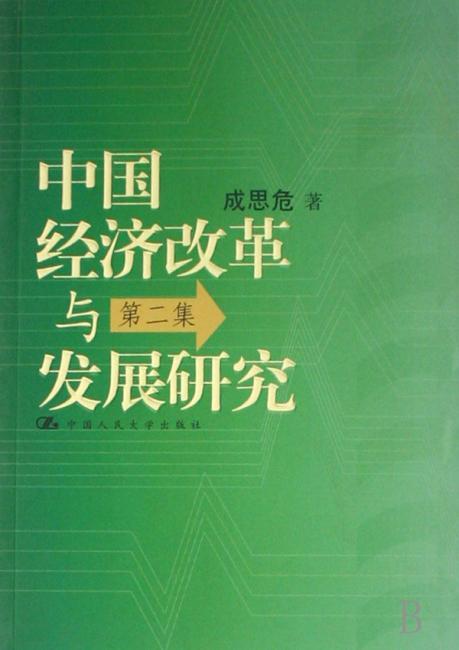 中国经济改革与发展研究(第2集)