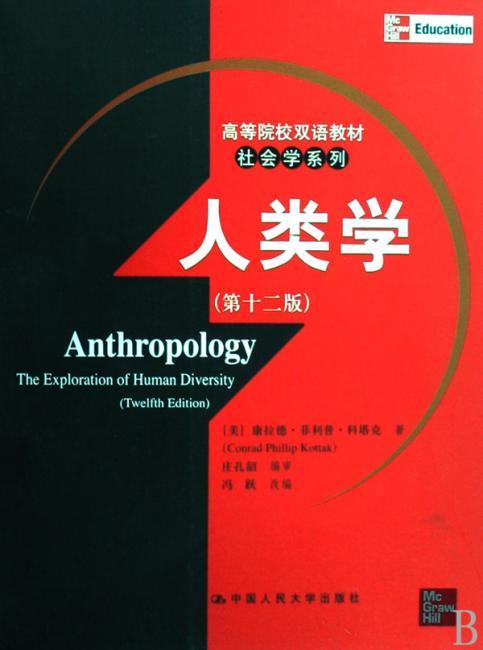 人类学(第12版)