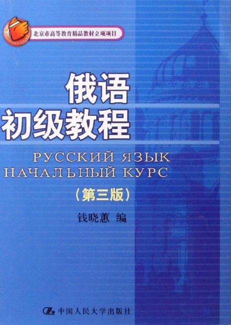 俄语初级教程(第3版)(附MP3光盘1张)