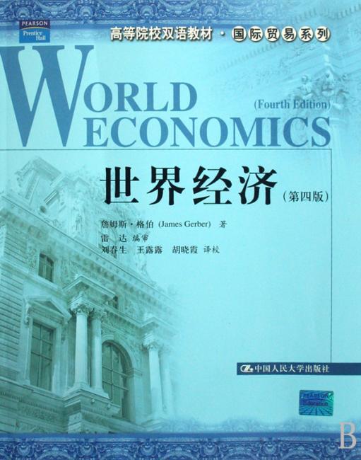 世界经济(第4版)