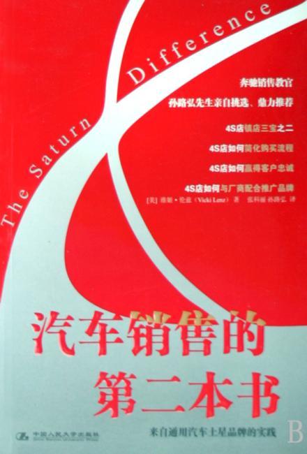 汽车销售的第二本书(著名营销专家、奔驰销售教官孙路弘亲自挑选、鼎力推荐)