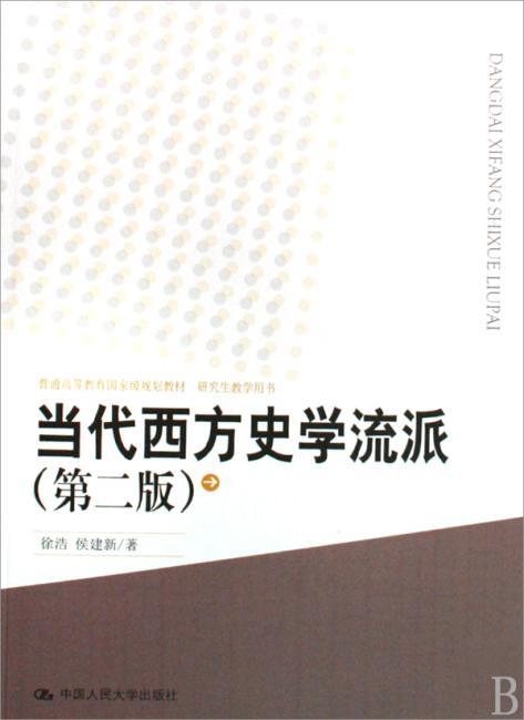 当代西方史学流派(第2版)
