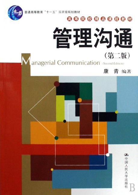 """普通高等教育""""十一五""""国家级规划教材?管理沟通(第2版)"""