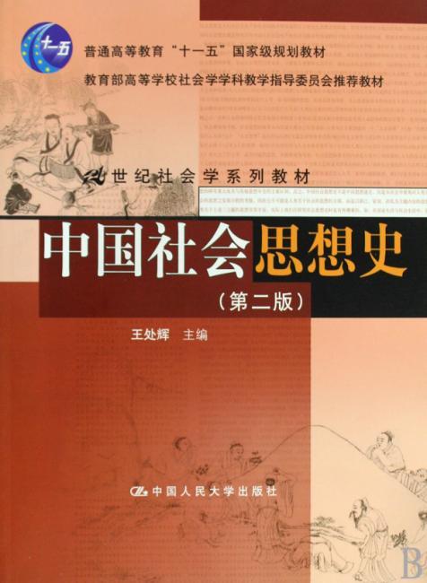 中国社会思想史(第2版)