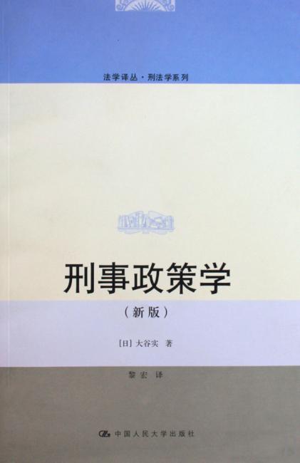 刑事政策学(新版)