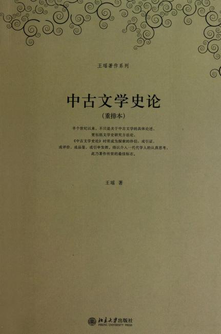 中古文学史论(重排本)
