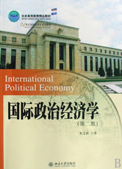 国际政治经济学(第2版)