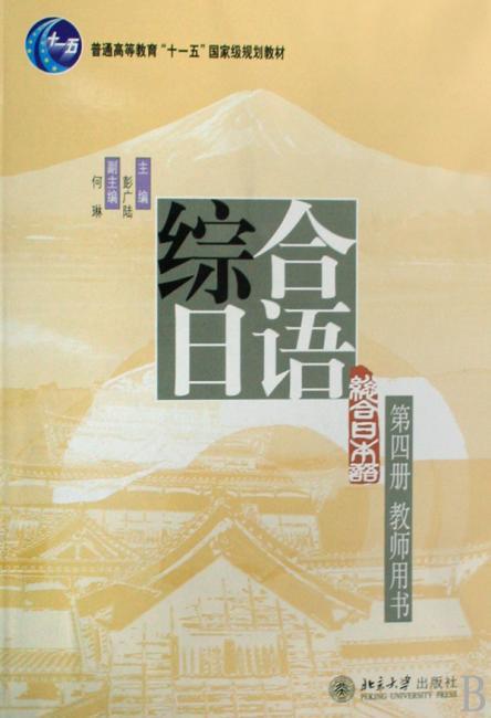 综合日语(第4册)(教师用书)