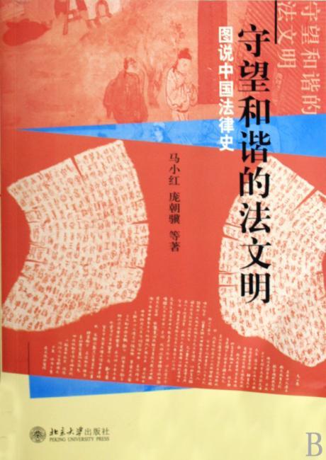 守望和谐的法文明:图说中国法律史
