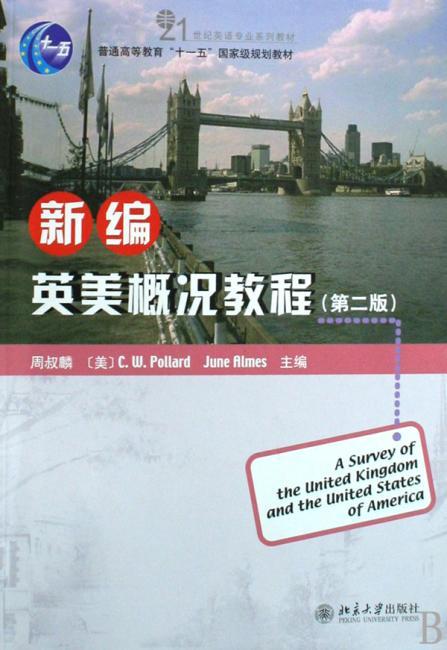 """普通高等教育""""十一五""""国家级规划教材?21世纪英语专业系列教材?新编英美概况教程(第2版)"""