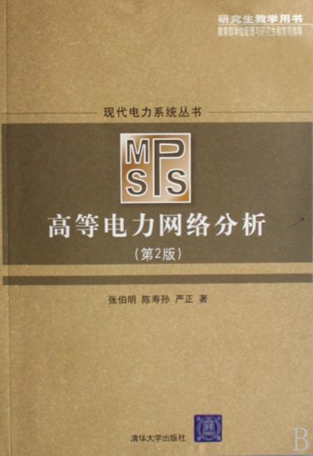 高等电力网络分析(第2版研究生教学用书)/现代电力系统丛书