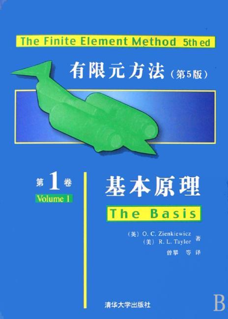 有限元方法(第5版)(第1卷):基本原理