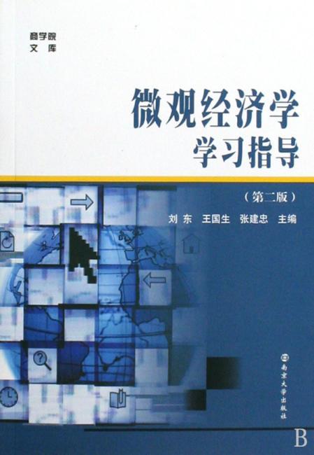 微观经济学学习指导(第2版)
