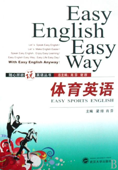 体育英语(附MP3光盘1张)