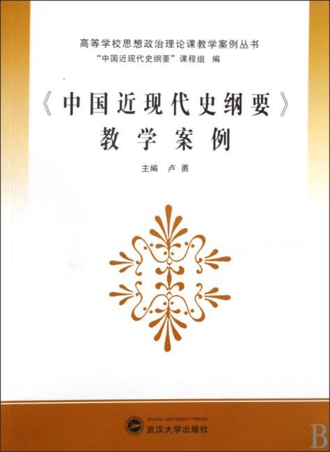 中国近现代史纲要》教学案例