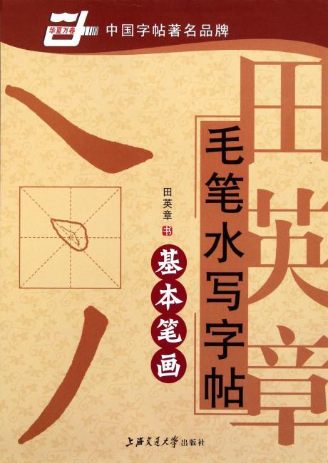 华夏万卷?田英章毛笔水写字帖:基本笔画