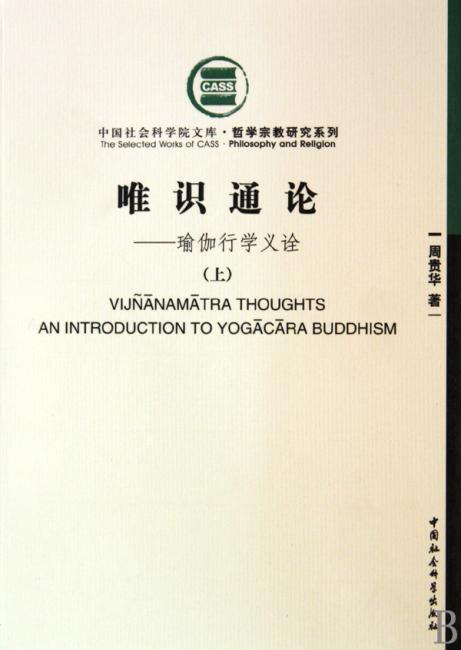 唯识通论--瑜伽行学义诠(上下)/哲学宗教研究系列/中国社会科学院文库