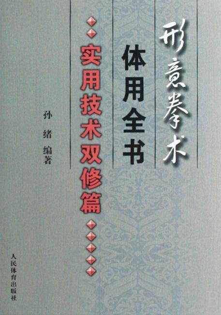 形意拳术体用全书:实用技术双修篇