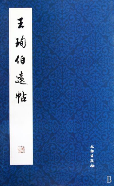 王珣伯远帖(竖排版)