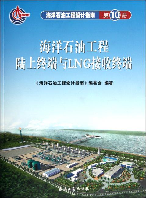 海洋石油工程陆上终端与LNG接受终端:海洋石油工程设计指南(第10册)