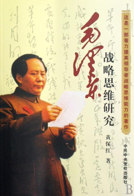 毛泽东战略思维研究