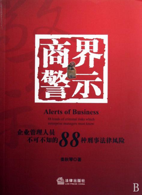 商界警示:企业管理人员不可不知的88种刑事法律风险