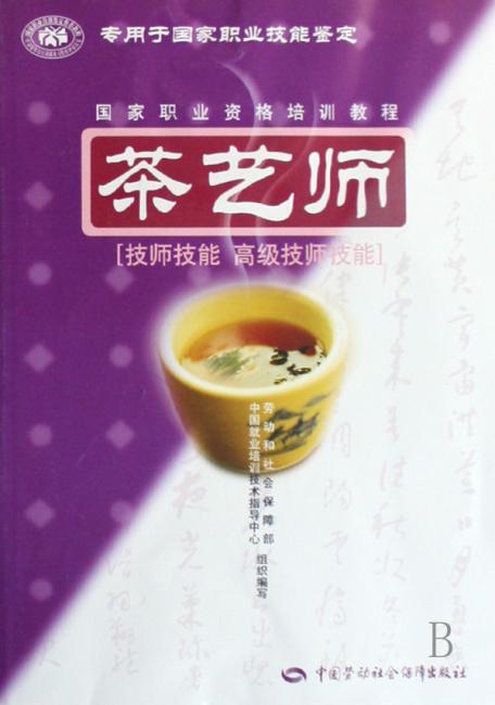 茶艺师(技师技能、高级技师技能)