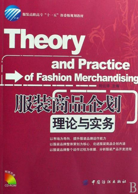 服装商品企划理论与实务(附光盘1张)