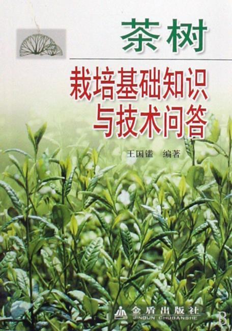 茶树栽培基础知识与技术问答