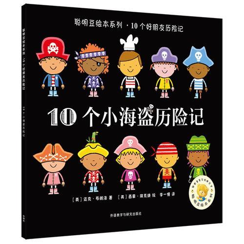 聪明豆绘本系列.10个小海盗历险记
