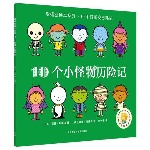 聪明豆绘本系列.10个小怪物历险记