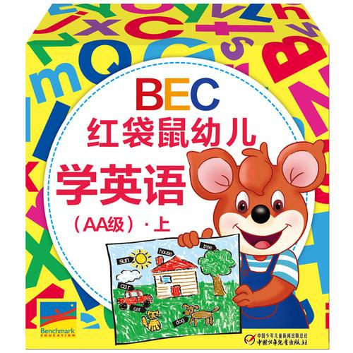 BEC红袋鼠幼儿学英语(AA级)·上