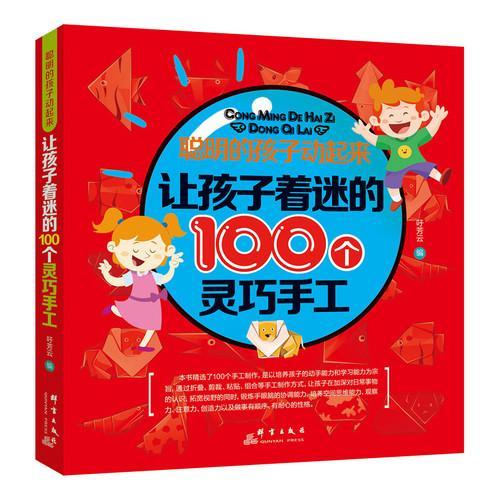 聪明的孩子动起来:让孩子着迷的100个灵巧手工
