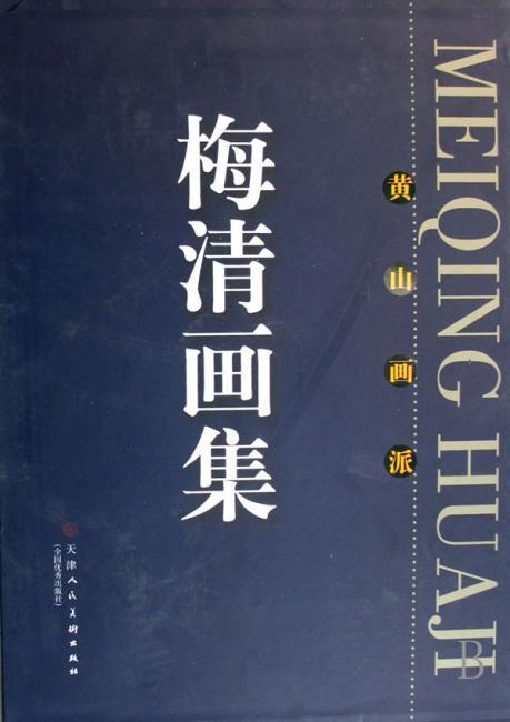 梅清画集:黄山画派
