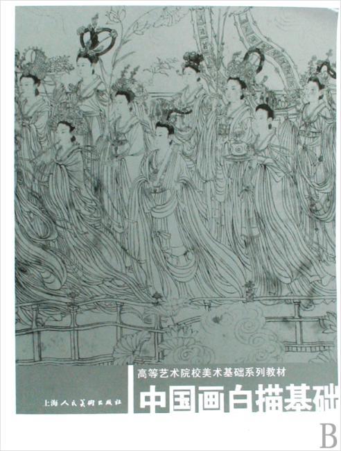 中国画白描基础