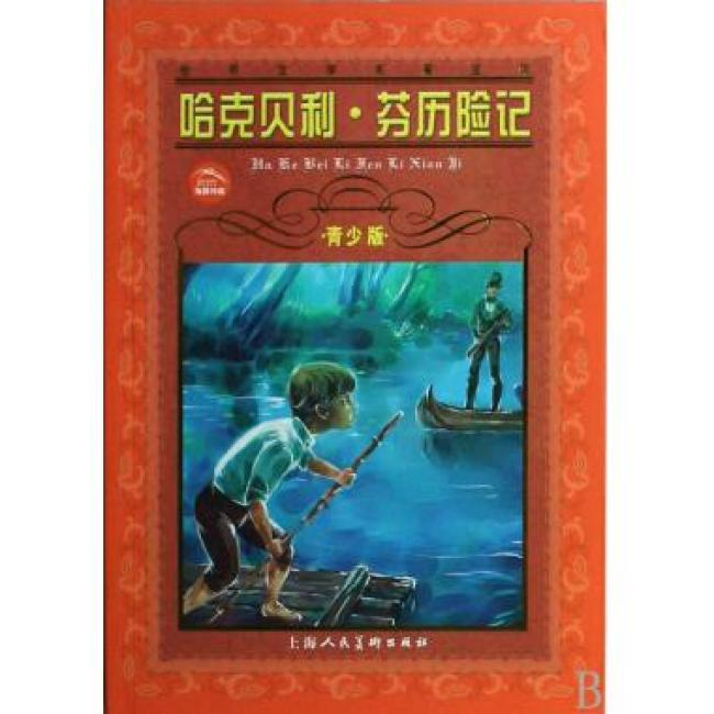 海豚文学馆·世界文学名著宝库·哈克贝利·芬历险记(青少版)