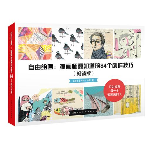 自由绘画:插画师要知道的84个创作技法(畅销版)