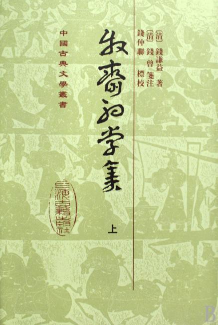 牧斋初学集(全3册)
