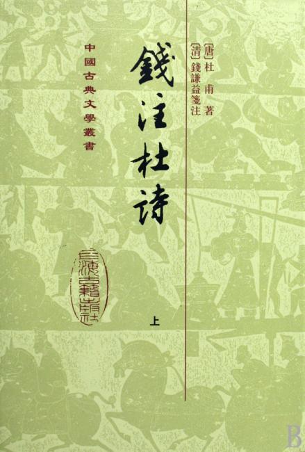 钱注杜诗(繁体竖排)(全2册)
