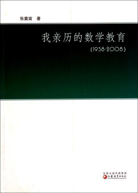 我亲历的数学教育(1938-2008)
