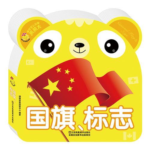 宝宝认知熊熊卡:国旗标志